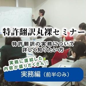特許翻訳丸裸セミナー(前半・特許翻訳実務編)