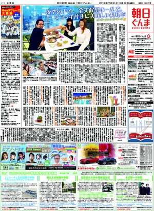 朝日ぐんま1607号(2018.6.22)