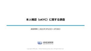 本人確認(eKYC)に関する調査