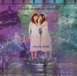 CD「不思議の国のファルファーレ」