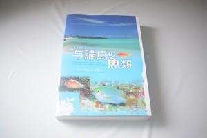 与論島の魚類