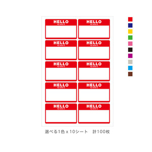 HELLO ステッカー 名札ラベル[10色から選べる][繊維用] 100枚(P3076-)