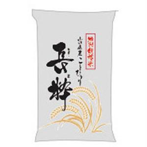 長粋 山口県産特別栽培米コシヒカリ 5kg