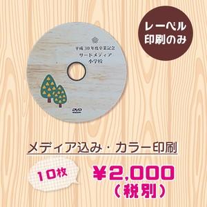 CDかDVDのレーベルカラー印刷(印刷のみ)メディア込 10枚