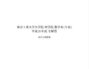 平成28年度東京工業大学大学院理学院数学系修士前期課程(午前)