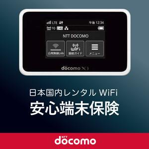 日本国内用レンタルWiFi 安心端末保険 1日