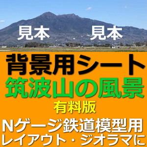 筑波山の風景【有料版】 Nゲージ鉄道模型ジオラマ背景