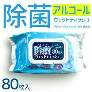 アルコール除菌ウェットティッシュ・ウェットシート 80枚入り。身の回りの衛生に。取り出しやすい便利な蓋つき。エタノール 除菌シート