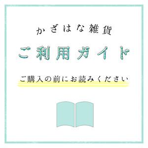 【ご利用ガイド】ご購入の前にお読みください