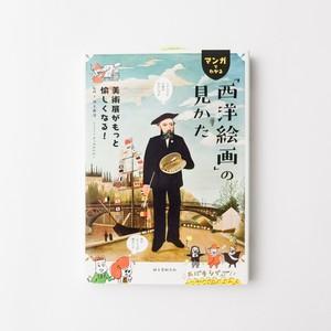 書籍「マンガでわかる「西洋絵画」の見かた」