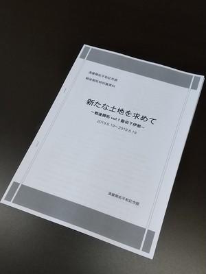 戦後開拓特別展資料 新たな土地を求めて ~戦後開拓vol.1飯田下伊那~