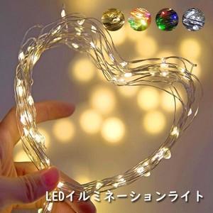 予約 LEDイルミネーションライト クリスマス ハロウィン 誕生日 パーティー 照明 飾り インテリア 装飾 電飾 デコレーション 電池型 室内 部屋 インテリアライト ミニサイズ コンパクト cw-a-5643