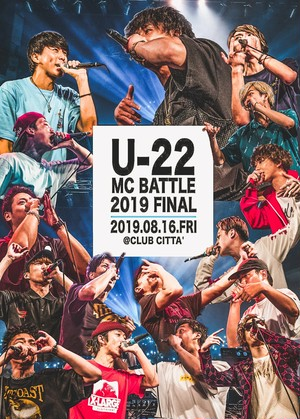 [予約受付中]U-22 MC BATTLE 2019 FINAL DVD