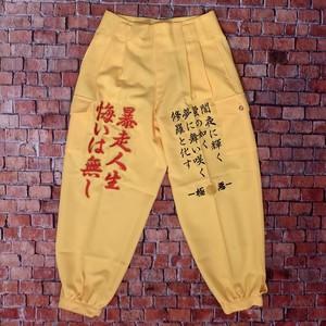 【レンタル】暴走天使〜高級刺繍入り #特攻服 ニッカパンツ〜(黄色ワタリ40cm)