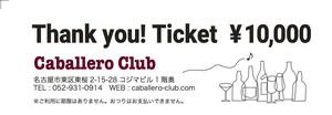 キャバレロ飲食チケット¥10,000