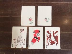 京都黒谷和紙  型染はがき 年始用 5枚セット