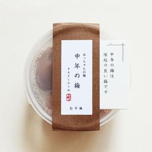 申年の梅 100g(平成28年産 白干梅)