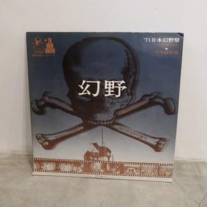 【レコード】幻野 / 幻の野は現出したか '71日本幻野祭 実況録音盤