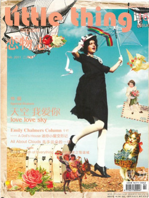 "【送料無料】Little Thing Magazine (リトルシング)No.16 ""Love Love Sky"""