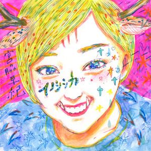 イノシシカ【DVD付】