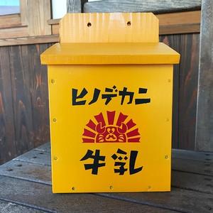ヒノデカニ牛乳の受箱(キイロ)