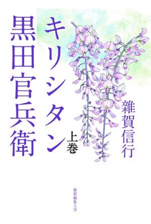 キリシタン 黒田官兵衛 上巻/雜賀信行著 四六判