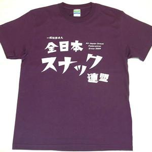 全日本スナック連盟サポーターTシャツ