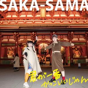 SAKA-SAMA「君が一番かっこいいじゃん」