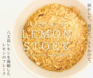 レモン・ストック50g:溶かして、かけて…八丈島レモンが1年中楽しめる万能な「素」