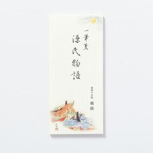 源氏物語一筆箋 第45帖「橋姫」