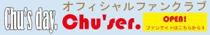 ファンクラブ「Chu'ser.」決済専用ページ