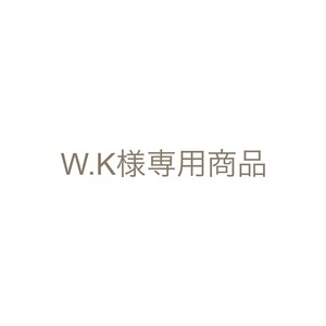 W.K様専用商品