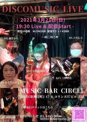 3月21日DISCO SONG NIGHT ライブ視聴券