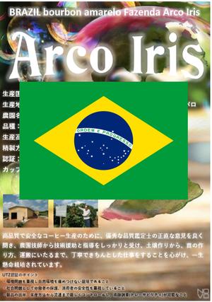 -香り良く酸味と甘味のバランス◎-ブラジル ブルボンアマレロ アルコイリス