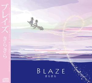 Blaze CDアルバム「きらきら」