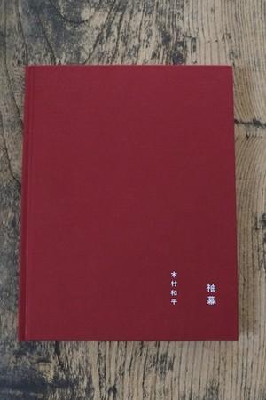 木村和平 写真集『袖幕』