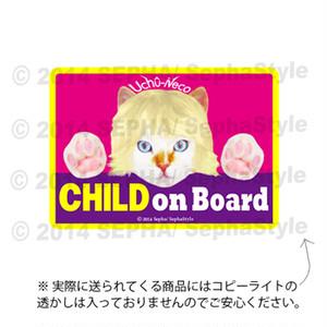 ステッカーサイン 「Child On Board (こども 乗ってます)」 高耐水&耐候性ステッカーサイン: うちゅうねこ
