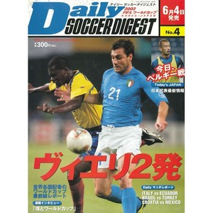 Daily SOCCER DIGEST No.4