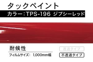 タックペイント TPS-196  ジプシーレッド【1m】