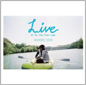 【CD】西広ショータ Live Album「Live at the Star Pine's Cafe」