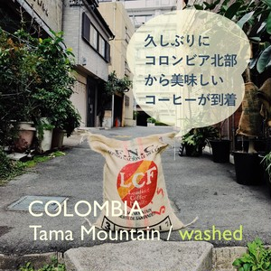COLOMBIA  -中深煎- 200g