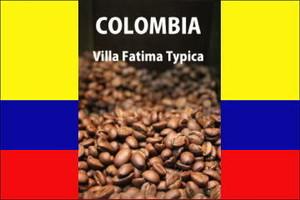 コロンビア ビジャ ファテマ ティピカ