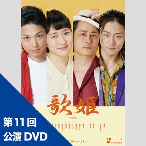 【第11回】DVD(予約販売)