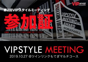 【VIPSTYLE MEETING】エントリーチケット