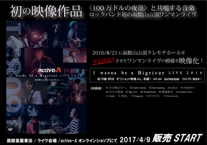 DVD『I wanna be a big river LIVE2016』