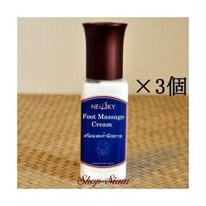 【NEWSKY】 ワット・ポー Foot Massage Cream/フットマッサージクリーム 250ml×3本