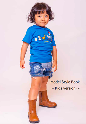 Model Style Book 〜Kids version〜