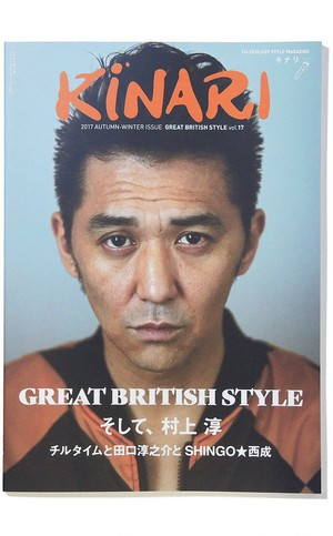 KINARI vol.17 2017 AUTUMN-WINTER