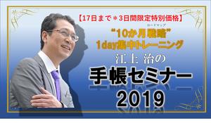 【17日(土)まで】江上治の手帳セミナー2019※3日間限定特別料金