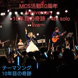 活動10周年Anniversaryテーマソング・10年目の奇跡Live動画